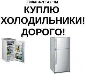купить Куплю холодильник рабочий/не рабочий, стиральная кривой рог объявление 1