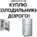 купить Куплю холодильник рабочий/не рабочий, стиральная машина  кривой рог объявление