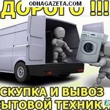 купить Обмен вашей стиральной машины Как кривой рог объявление 1