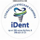 купить Стоматологическая Клиника iDENT Предоставляем все виды  кривой рог объявление