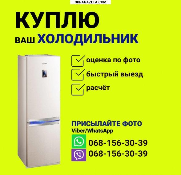 купить Куплю холодильники, стиральные машины как кривой рог объявление 1