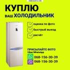 купить Куплю холодильники, стиральные машины как рабочие  кривой рог объявление