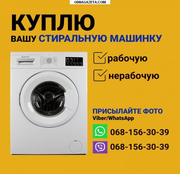 купить Куплю стиральные машины в рабочем кривой рог объявление 1