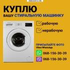 купить Куплю стиральные машины в рабочем состоянии  кривой рог объявление