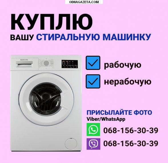 купить Покупаем стиральные машины как рабочие кривой рог объявление 1