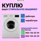 купить Покупаем стиральные машины как рабочие так  кривой рог объявление
