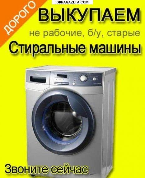 купить Куплю стиралки стиральные машины машинки кривой рог объявление 1