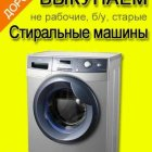 купить Куплю стиралки стиральные машины машинки холодильник  кривой рог объявление