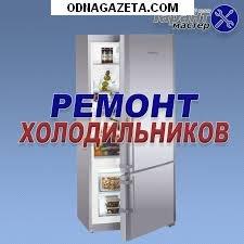 купить Ремонт холдильников стиральных машин любой кривой рог объявление 1