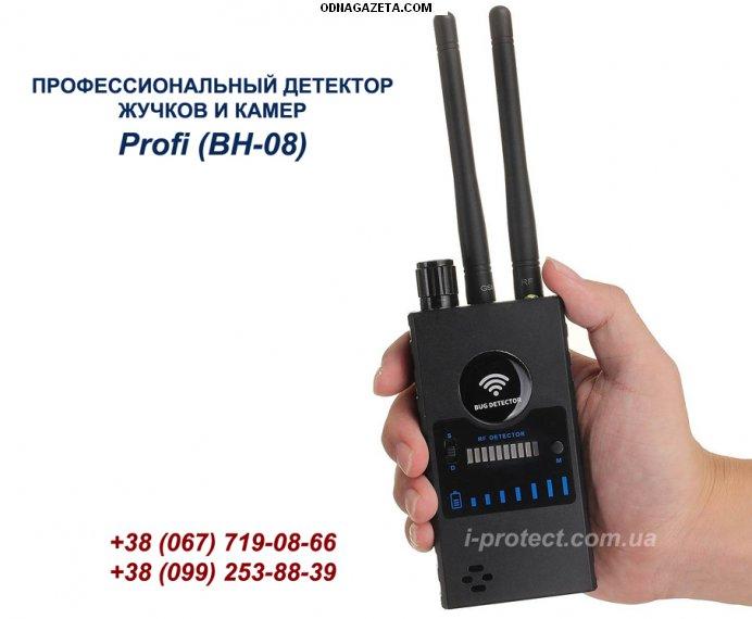 купить Профессиональный детектор трекеров, жучков и кривой рог объявление 1