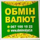 купить Быстрый, безопасный и выгодный обмен валют  кривой рог объявление