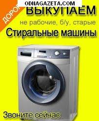 купить Покупаем стиральные машинки. Можно в кривой рог объявление 1