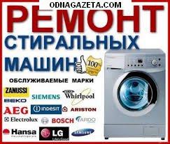 купить Ремонт стиральных машин любой сложности кривой рог объявление 1