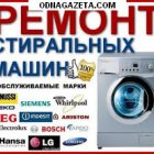 купить Принимаем б/у стиральные машинки импортного производства.  кривой рог объявление