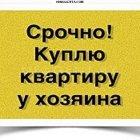 купить Куплю квартиру в Металлургическом, Долгинцевском, Ц-Городском  кривой рог объявление