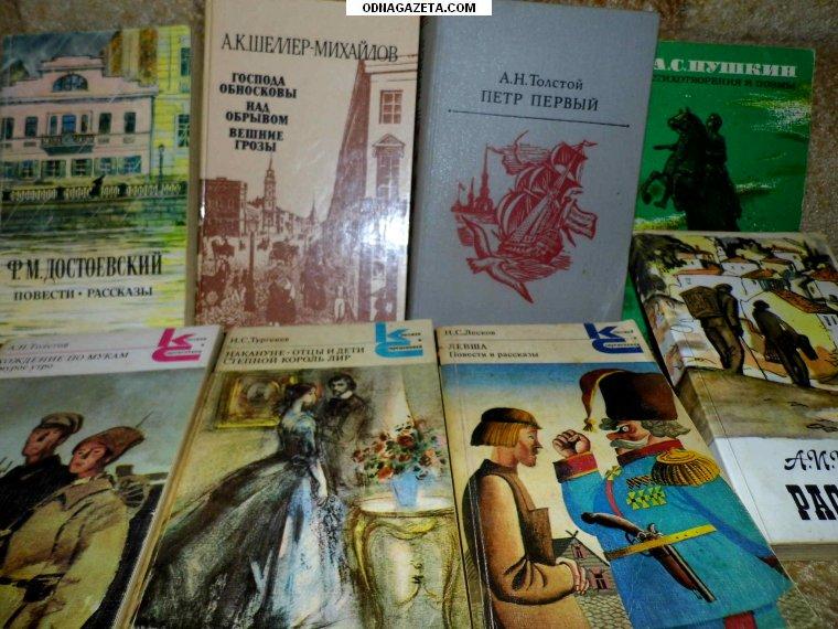 купить Продам книги русских писателей - кривой рог объявление 1