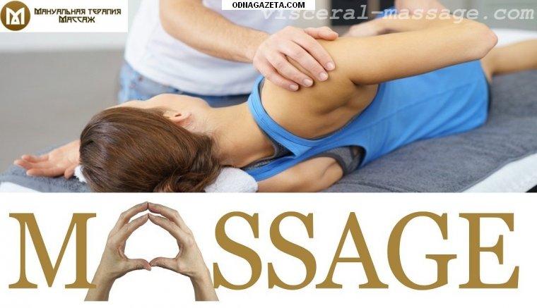 купить Профессиональный массаж и мягкие мануальные кривой рог объявление 1