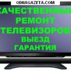 купить Профессиональный телемастер, Ремонт телевизоров в Кривом  кривой рог объявление