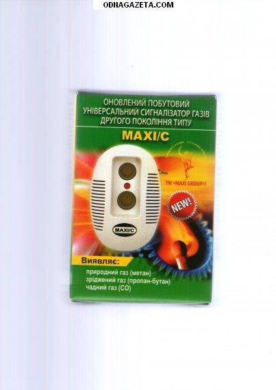 купить Сигнализатор газа МахІ С в кривой рог объявление 1