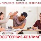 купить Курсы польского офлайн и онлайн с  кривой рог объявление