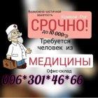 купить Кривой Рог Срочно требуется Интеллигентный Человек  кривой рог объявление