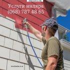 купить Субподряд! Выполню покраску! Стены, потолки, фасады,  кривой рог объявление