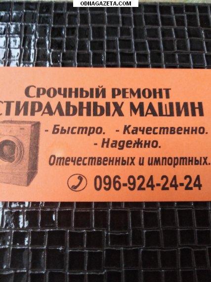 купить Срочный ремонт бытовой техники на кривой рог объявление 1
