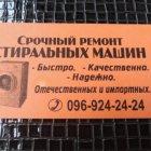 купить Срочный ремонт бытовой техники на дому  кривой рог объявление