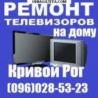 купить (096)028-53-23  Кривой Рог- Саксаганский, Центрально-городской,  кривой рог объявление