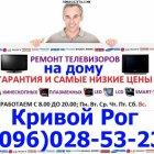 купить СРочный ремонт Телевизора на Дому в  кривой рог объявление