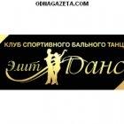 купить Школа спортивного бального танца! Групповые занятия  кривой рог объявление