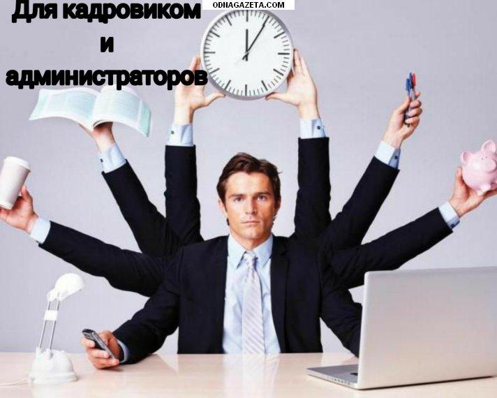 купить Набор сотрудников с административно кадровым кривой рог объявление 1