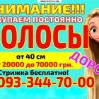 купить Покупаем волосы в Сумах дорого!   кривой рог объявление