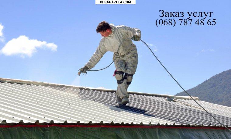 купить Очистка шиферных крыш. Мойка фасадов. кривой рог объявление 1