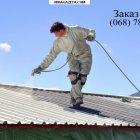 купить Очистка шиферных крыш. Мойка фасадов. Покраска  кривой рог объявление