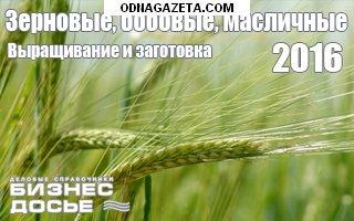 купить База данных Агробизнес Украины плюс кривой рог объявление 1