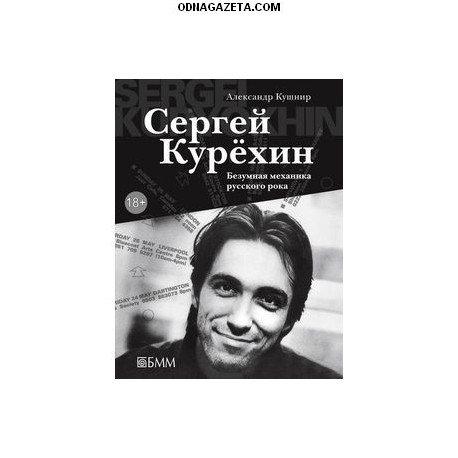 купить Продам книгу Кушнир А. И. кривой рог объявление 1