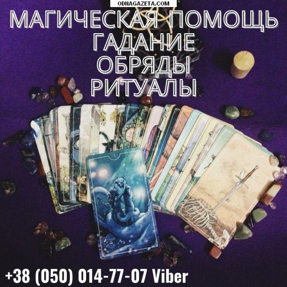 купить Профессиональная магическая помощь во всех кривой рог объявление 1