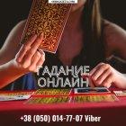 купить Профессиональная магическая помощь во всех жизненных  кривой рог объявление