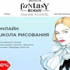 купить Мы онлайн-школа рисования Fantasy Room. Наша  кривой рог объявление