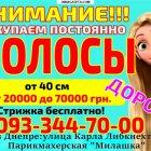 купить Купим волосы дорого Украина Ежедневно покупаем  кривой рог объявление