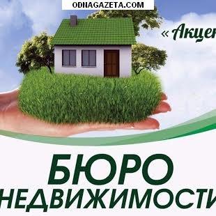 купить Все операции с недвижимостью на кривой рог объявление 1