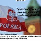 купить Курсы польского языка онлайн с сертификатом  кривой рог объявление