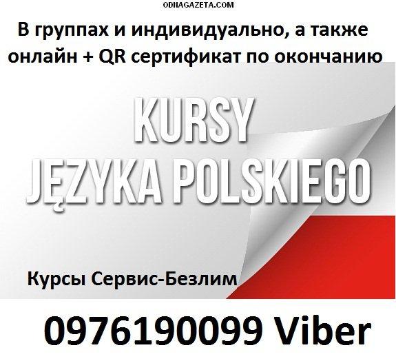 купить Курсы польского языка онлайн с кривой рог объявление 1