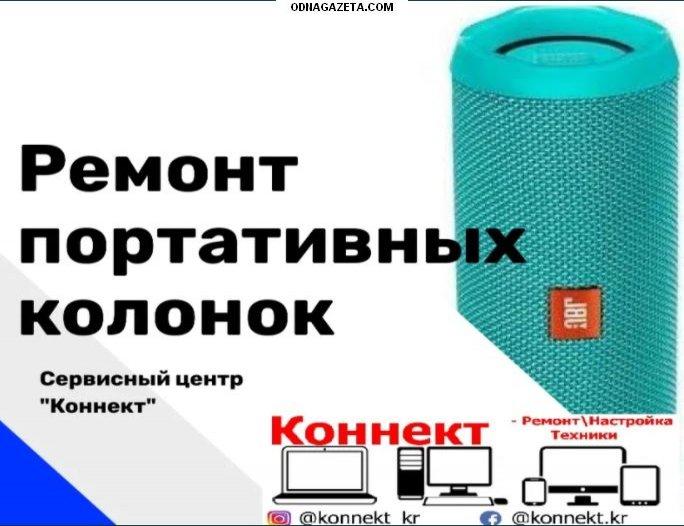 купить Ремонт портативных колонок Jbl, Sony, кривой рог объявление 1