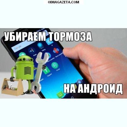 купить Если Ваш телефон или планшет кривой рог объявление 1