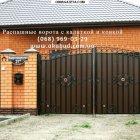 купить Ворота в Кривом Роге из профлиста,  кривой рог объявление