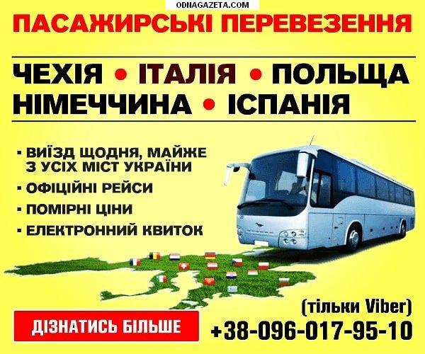 купить Пропонуємо пасажирські перевезення з України кривой рог объявление 1