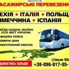 купить Пропонуємо пасажирські перевезення з України до  кривой рог объявление