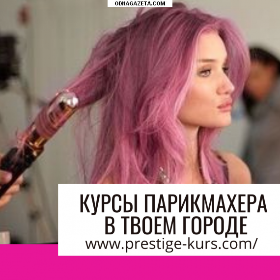 купить Курси перукаря 4600 грн Навчання кривой рог объявление 1
